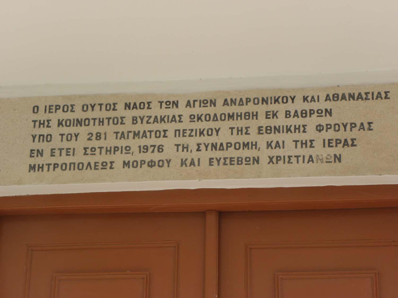 antronikos_athanasia_3